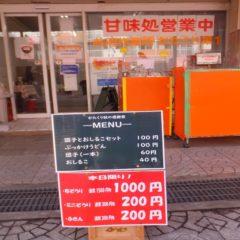 かたくり第1事業所で「甘味処」をオープンしました。