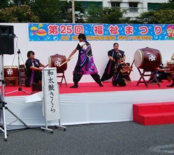 「和太鼓さくら」さんはNPOかたくりのメンバーさん「齊藤伸枝」さんが所属する会です。当日も元気に和太鼓をたたきました。