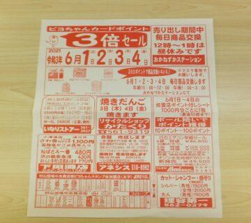 商店会の「ぴよちゃんスタンプ会」主催する3倍セールのチラシです。